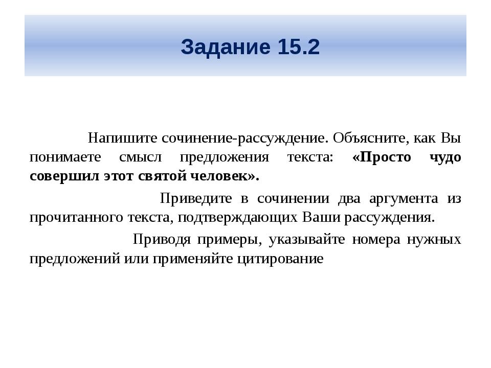 Задание 15.2 Напишите сочинение-рассуждение. Объясните, как Вы понимаете смы...