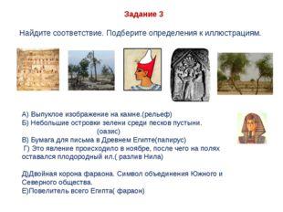Задание 3 Найдите соответствие. Подберите определения к иллюстрациям. А) Выпу