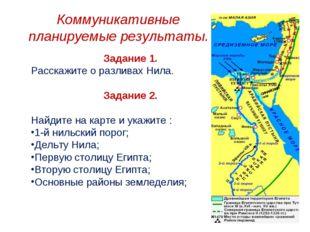 Задание 1. Расскажите о разливах Нила. Задание 2. Найдите на карте и укажите