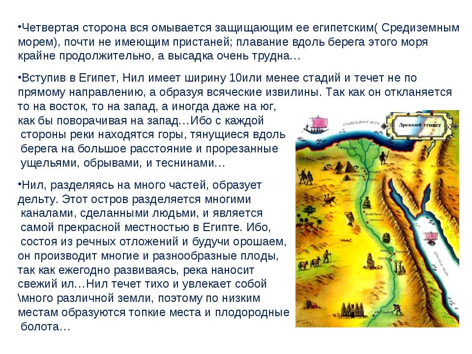 Четвертая сторона вся омывается защищающим ее египетским( Средиземным морем),...