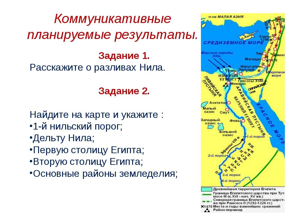 Задание 1. Расскажите о разливах Нила. Задание 2. Найдите на карте и укажите...