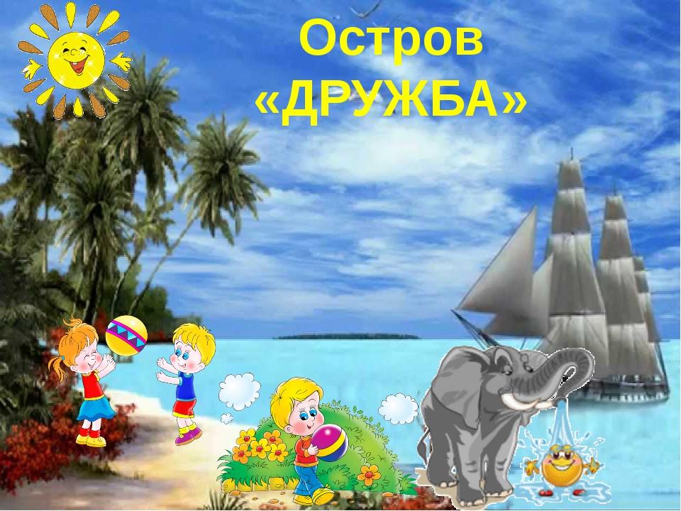 Остров «ДРУЖБА»