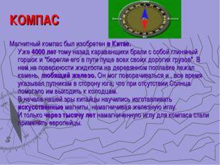 КОМПАС Магнитный компас был изобретен в Китае. Уже 4000 лет тому назад карава