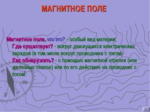 МАГНИТНОЕ ПОЛЕ Магнитное поле, что это? - особый вид материи; Где существует?