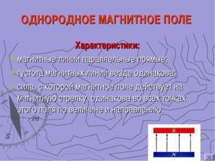 ОДНОРОДНОЕ МАГНИТНОЕ ПОЛЕ Характеристики: магнитные линии параллельные прямые