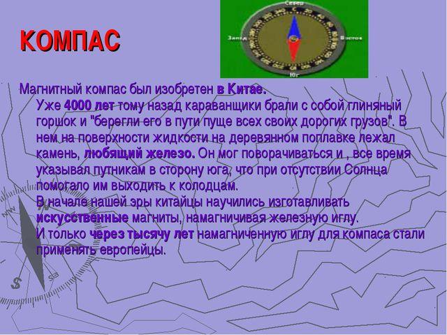КОМПАС Магнитный компас был изобретен в Китае. Уже 4000 лет тому назад карава...