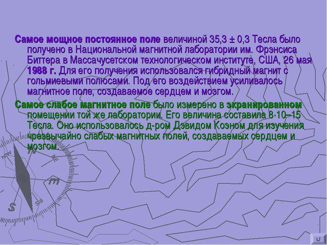 Самое мощное постоянное поле величиной 35,3 ± 0,3 Тесла было получено в Нацио...