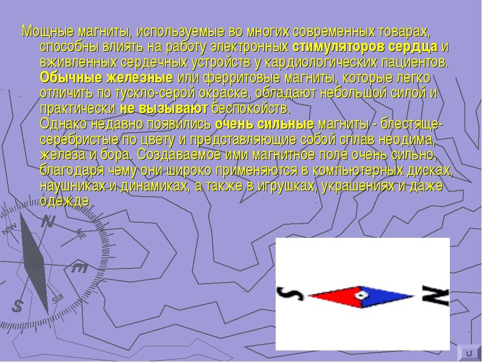 Мощные магниты, используемые во многих современных товарах, способны влиять н...