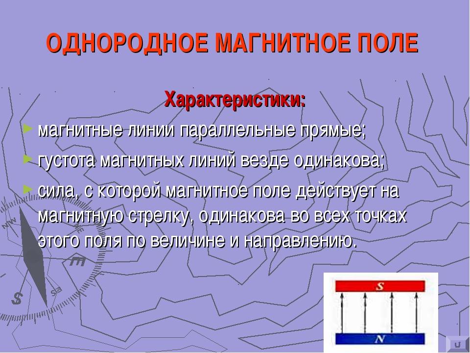 ОДНОРОДНОЕ МАГНИТНОЕ ПОЛЕ Характеристики: магнитные линии параллельные прямые...