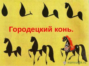 Рисуем коня. Городецкий конь.