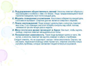 5. Поддержание общественных связей. Алкоголь помогает общаться с окружающими