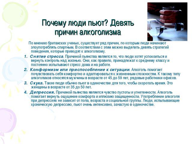 Почему люди пьют? Девять причин алкоголизма По мнению британских ученых, суще...
