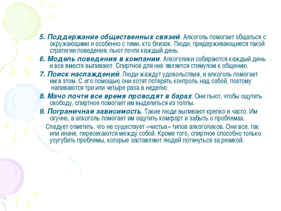 5. Поддержание общественных связей. Алкоголь помогает общаться с окружающими...