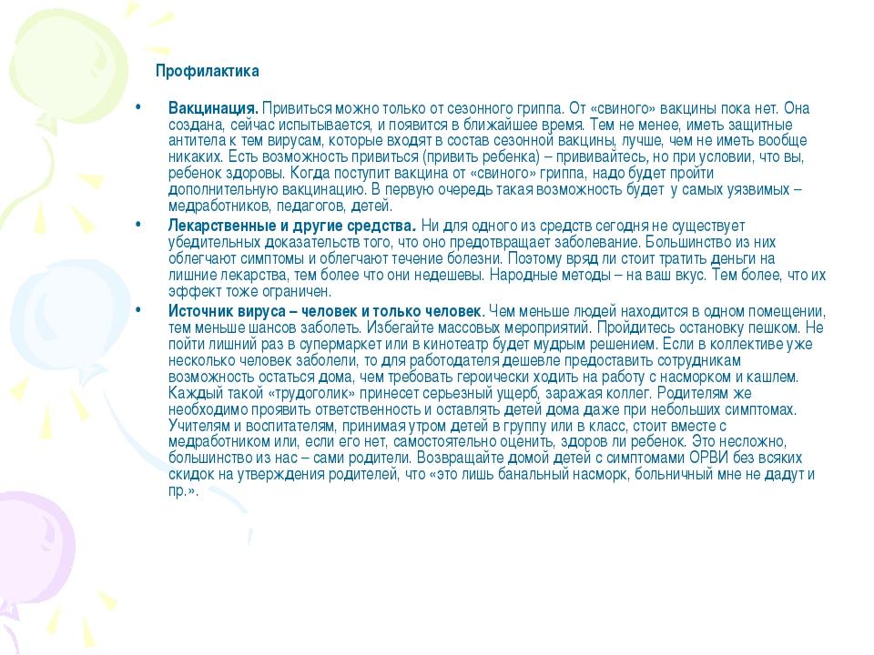 Профилактика Вакцинация. Привиться можно только от сезонного гриппа. От «сви...