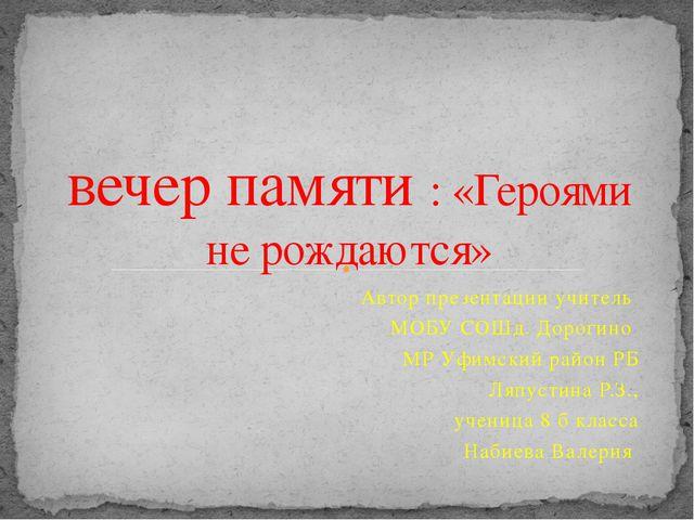 Автор презентации учитель МОБУ СОШд. Дорогино МР Уфимский район РБ Ляпустина...