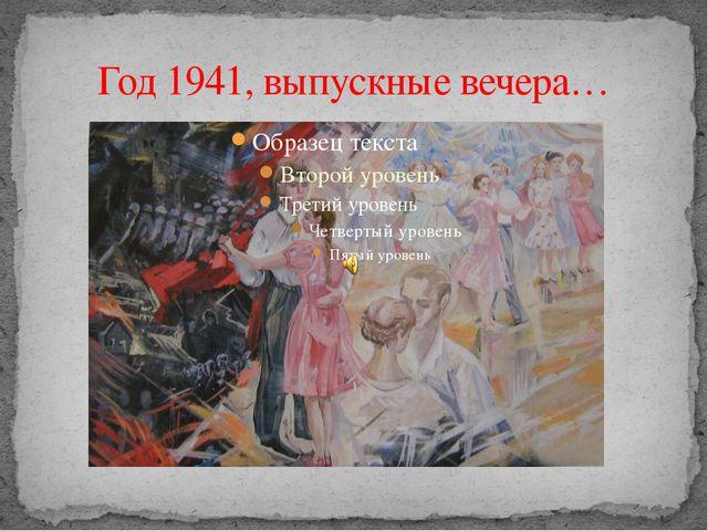 Год 1941, выпускные вечера…