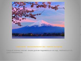 Символ Японии – самый красивый вулкан в мире - знаменитая гора Фудзияма Кажды