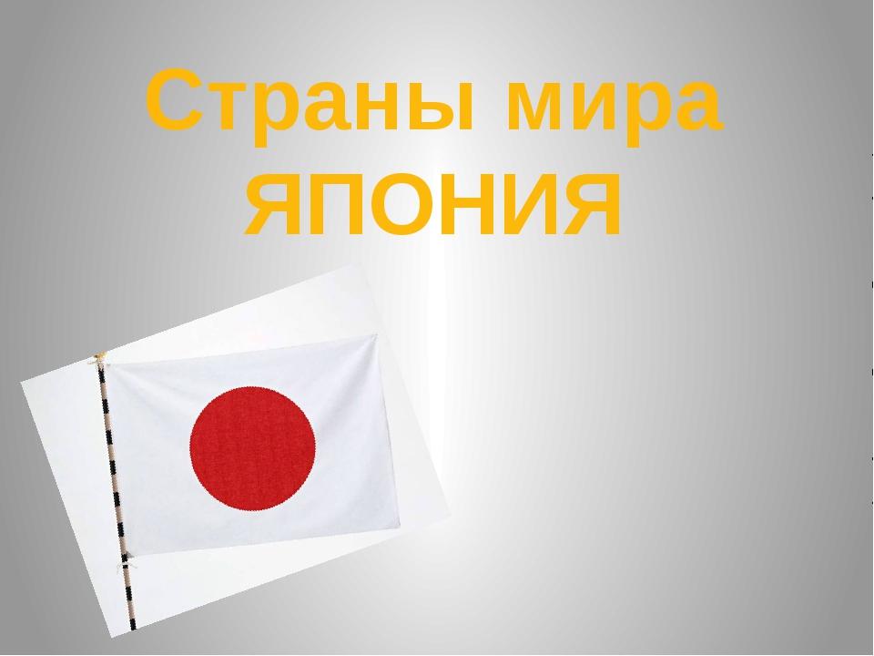 Страны мира ЯПОНИЯ