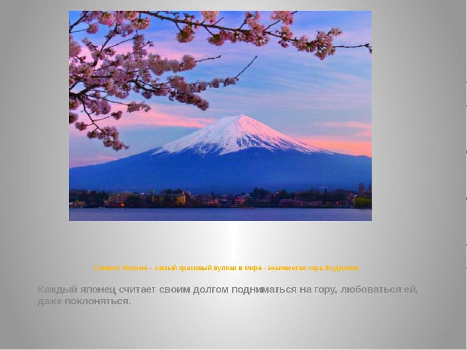 Символ Японии – самый красивый вулкан в мире - знаменитая гора Фудзияма Кажды...