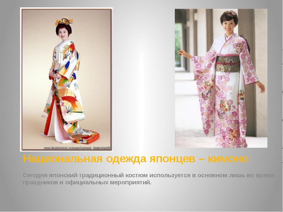 Национальная одежда японцев – кимоно Сегодня японский традиционный костюм исп...
