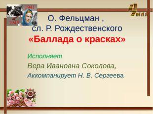О. Фельцман , сл. Р. Рождественского «Баллада о красках» Исполняет Вера Ивано
