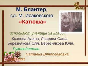 М. Блантер, сл. М. Исаковского «Катюша» исполняют ученицы 5в класса Козлова А