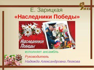 Е. Зарицкая «Наследники Победы» исполняет ансамбль Руководитель Надежда Алекс