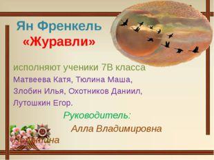 Ян Френкель «Журавли» исполняют ученики 7В класса Матвеева Катя, Тюлина Маша,