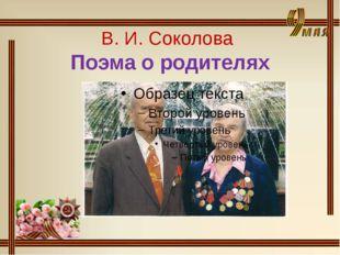 В. И. Соколова Поэма о родителях