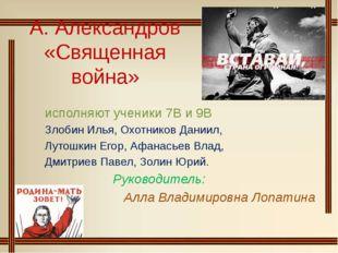 А. Александров «Священная война» исполняют ученики 7В и 9В Злобин Илья, Охотн