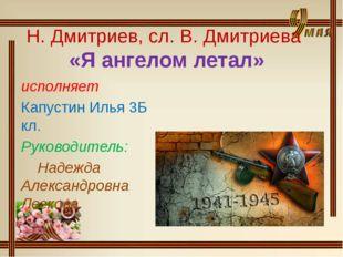 Н. Дмитриев, сл. В. Дмитриева «Я ангелом летал» исполняет Капустин Илья 3Б кл