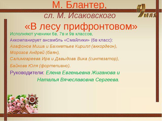 М. Блантер, сл. М. Исаковского «В лесу прифронтовом» Исполняют ученики 6в, 7в...