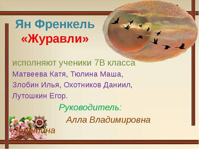 Ян Френкель «Журавли» исполняют ученики 7В класса Матвеева Катя, Тюлина Маша,...