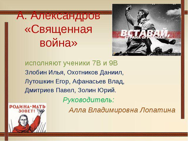 А. Александров «Священная война» исполняют ученики 7В и 9В Злобин Илья, Охотн...