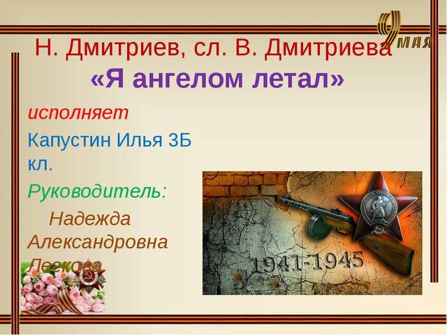 Н. Дмитриев, сл. В. Дмитриева «Я ангелом летал» исполняет Капустин Илья 3Б кл...