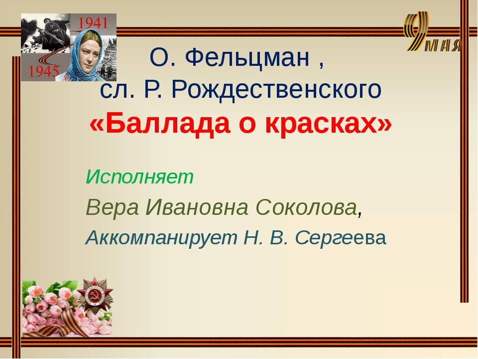 О. Фельцман , сл. Р. Рождественского «Баллада о красках» Исполняет Вера Ивано...