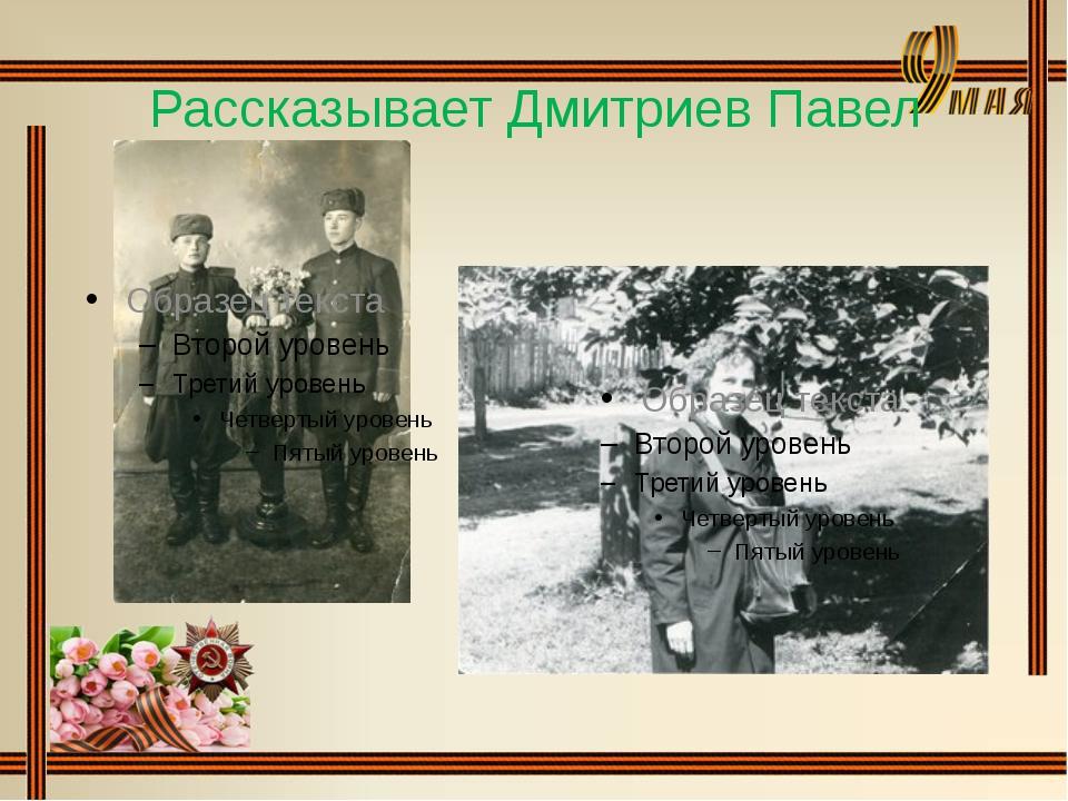 Рассказывает Дмитриев Павел
