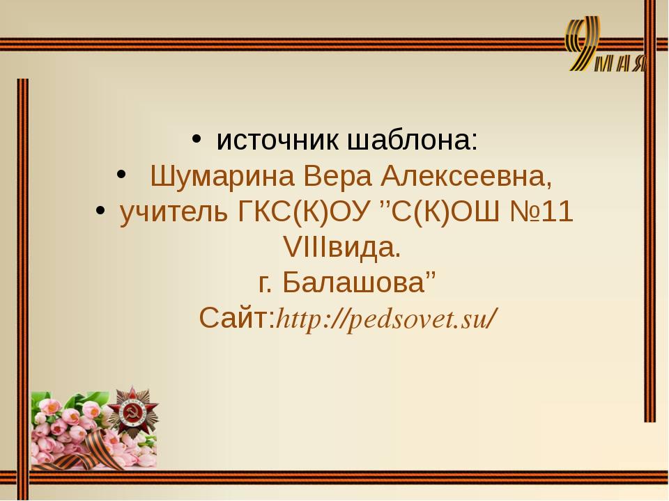 источник шаблона: Шумарина Вера Алексеевна, учитель ГКС(К)ОУ ''С(К)ОШ №11 VI...