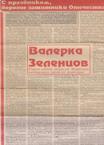 C:\Users\Shkurko\Desktop\техникум\ВОВ\газета.jpeg