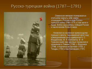 Русско-турецкая война (1787—1791) Османская империя планировала в этой войне