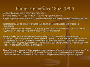 Крымская война 1853–1856 История Крымской войны делится на два этапа: первый