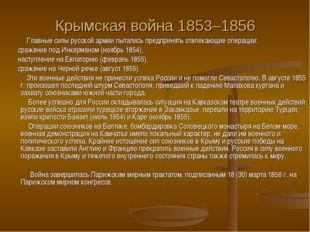 Крымская война 1853–1856 Главные силы русской армии пытались предпринять отвл