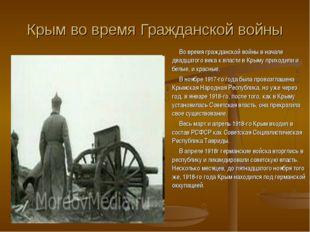 Крым во время Гражданской войны Во время гражданской войны в начале двадцатог