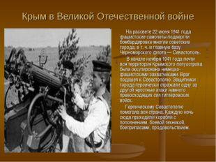 Крым в Великой Отечественной войне На рассвете 22 июня 1941 года фашистские с