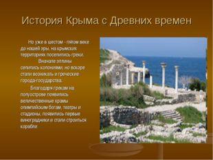 История Крыма с Древних времен Но уже в шестом - пятом веке до нашей эры, на