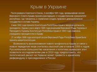 Крым в Украине После развала Советского Союза, 4 сентября 1991 года, чрезвыча