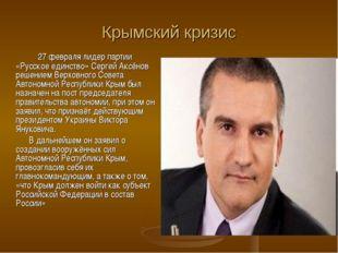 Крымский кризис 27 февраля лидер партии «Русское единство» Сергей Аксёнов реш