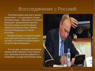 Воссоединение с Россией Республика Крым в лице своего высшего органа власти —