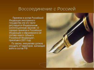 Воссоединение с Россией Принятие в состав Российской Федерации иностранного г