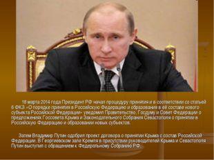 18 марта 2014 года Президент РФ начал процедуру принятия и в соответствии со